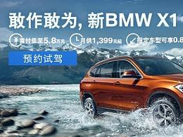 BMW广告