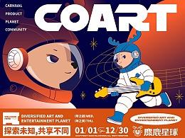 COART麋鹿星球   文化创意商业品牌IP设计