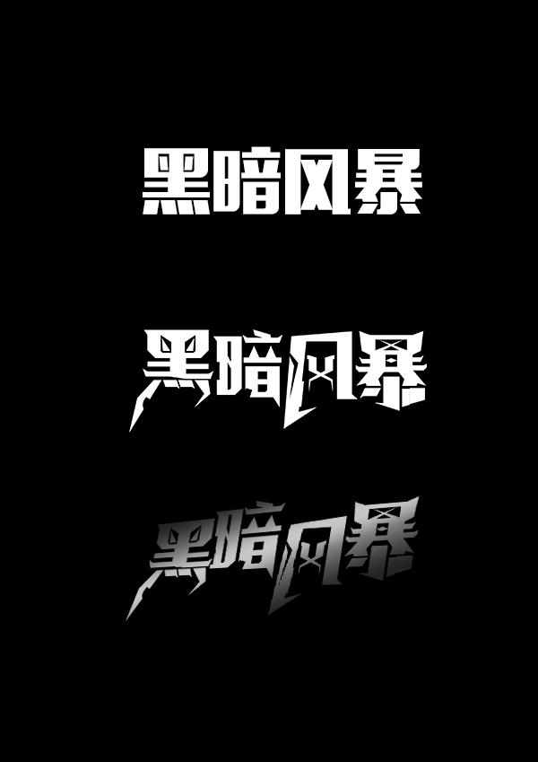 qq飞车字体设计 顶尖t2级赛车黑暗风暴