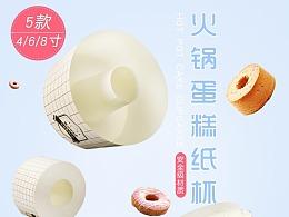详情页——火锅杯