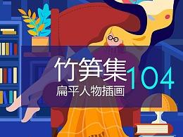 竹笋集104 扁平人物插画