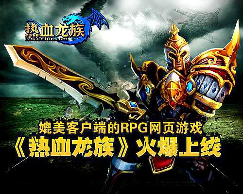 奇幻 MMORPG 魔法世界 热血龙族 图文设计
