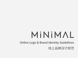Minimal品牌线上设计规范标准