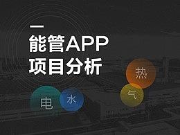 能管APP-设计分享(含动效)