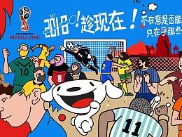 京东吉祥物世界杯广告提案