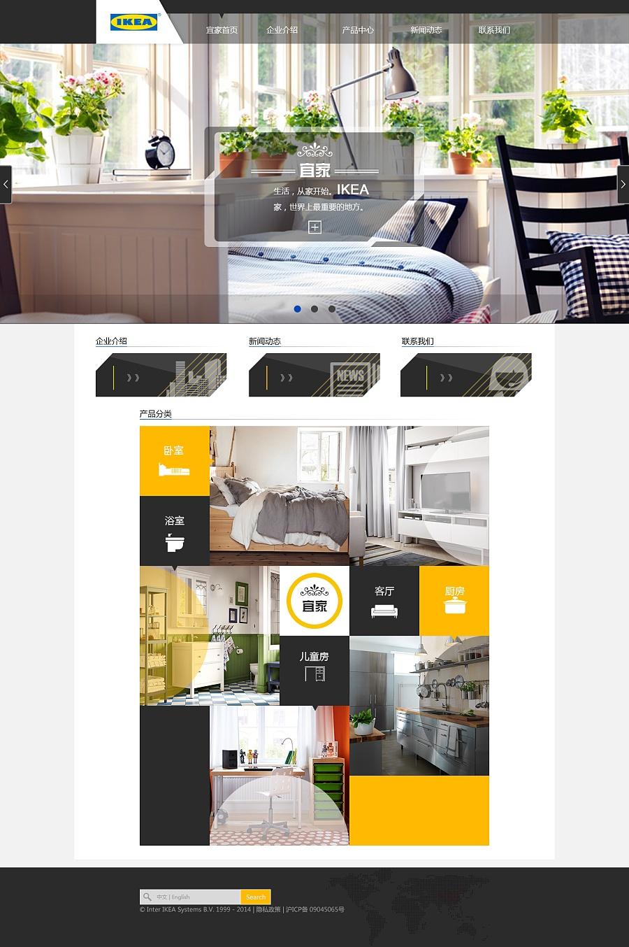 企业网站-宜家集团
