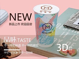 美慕星3D打印咖啡
