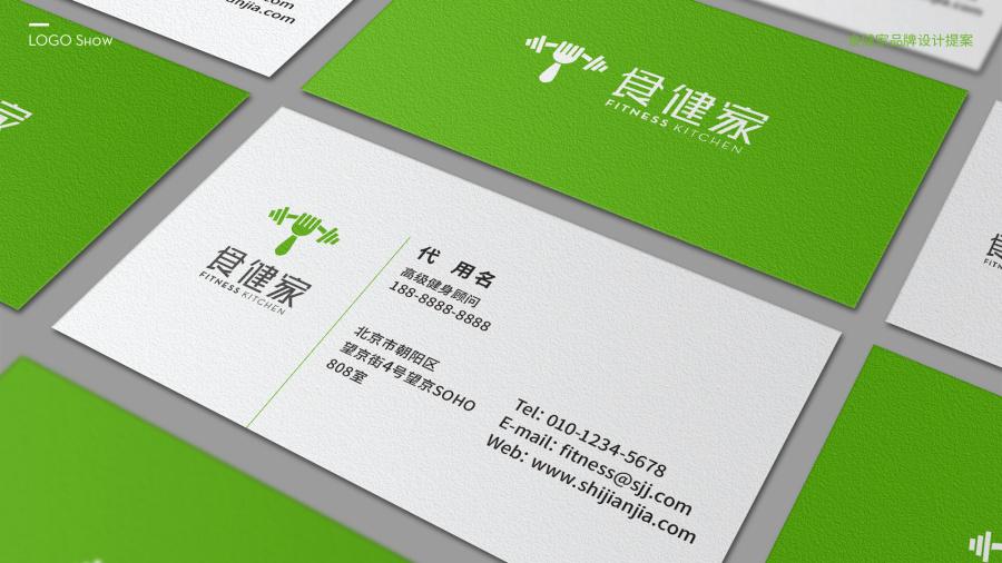 食健家_logo设计|题目|论文|字游设计_Zou-原创有关室内设计标志方面平面图片