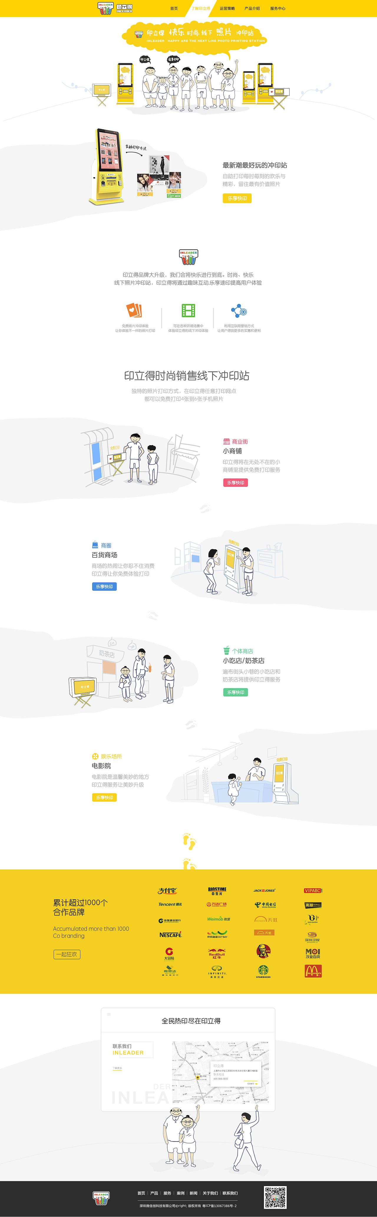 inleader web design 网页设计 vi品牌升级 卡通人物形象绘制图片