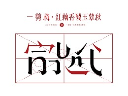 字体设计 | 《一剪梅 · 红藕香残玉簟秋》