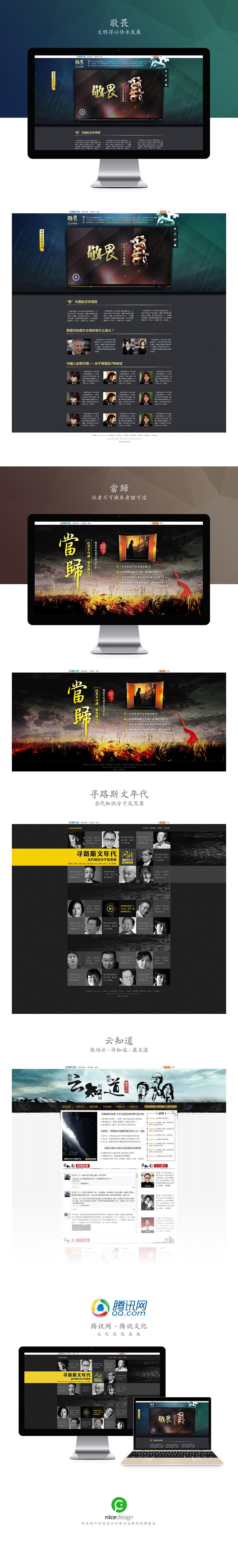 查看《腾讯文化专题》原图,原图尺寸:1200x7900
