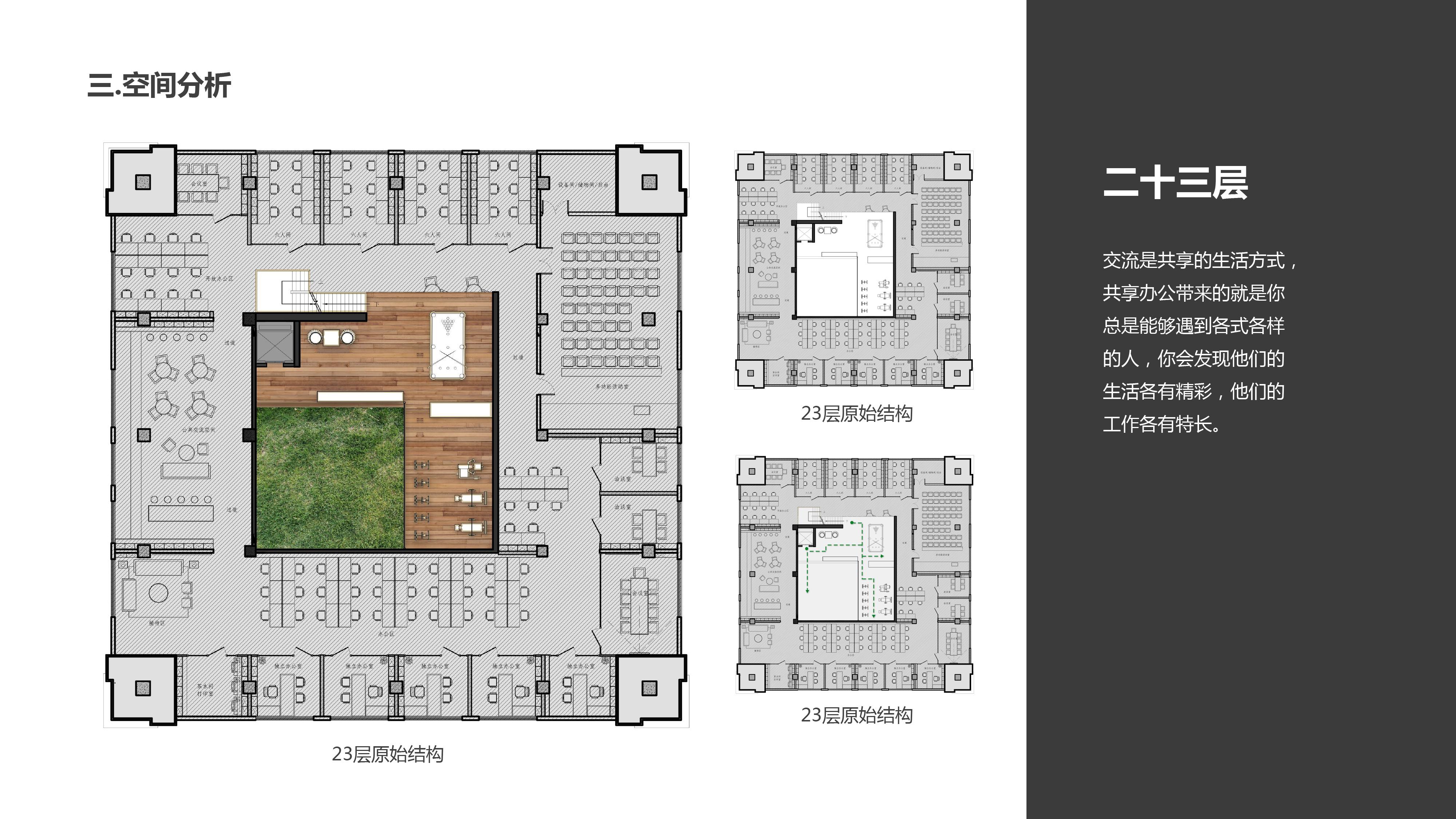 空间主页大囹�)�h�_共享办公空间设计