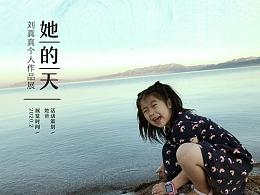 【她的天】- 首届刘真真个人作品展
