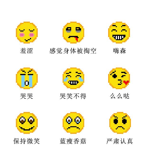 像素画--黄脸表情包 2016怎么形容 感觉身体被掏空图片