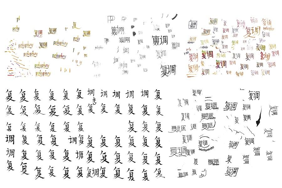 查看《复调/Polyphony》原图,原图尺寸:1800x1200