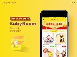 BabyRoom-在线娃娃机