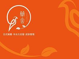 【2017作品整理】简舍logo设计