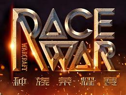 RACEWAR种族荣耀赛