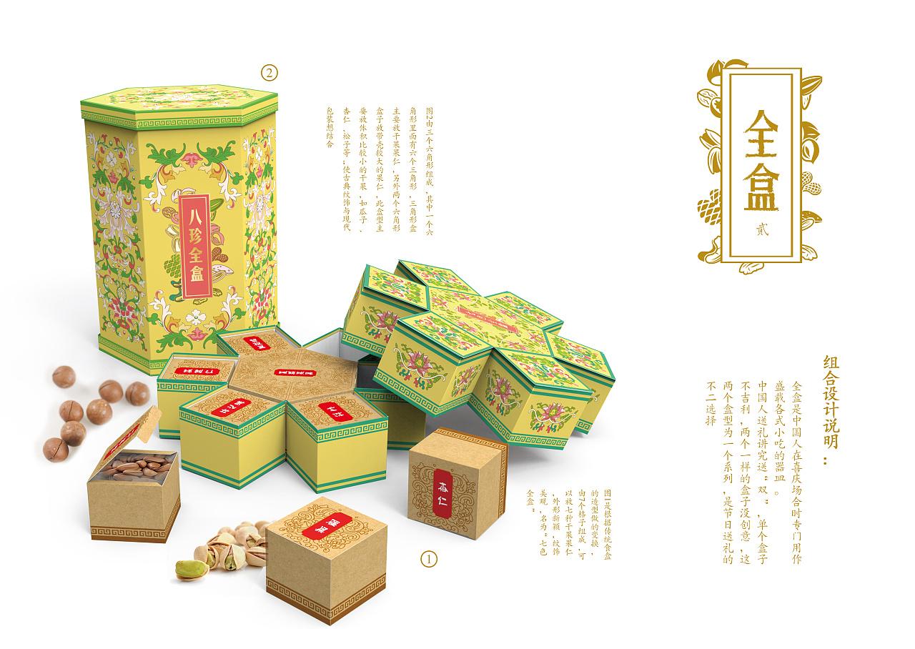 全盒 坚果类包装设计