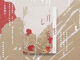 庆山 七月与安生 书籍设计