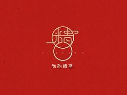 餐饮品牌-尚韵精烹私房菜