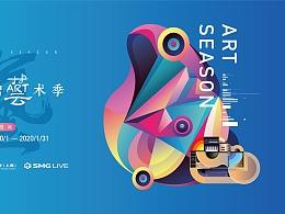 中智艺术季海报设计 | 三喵设计
