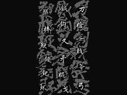 十八般兵器谱-手书书法字体