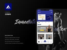 「立刻運動」App移動端設計