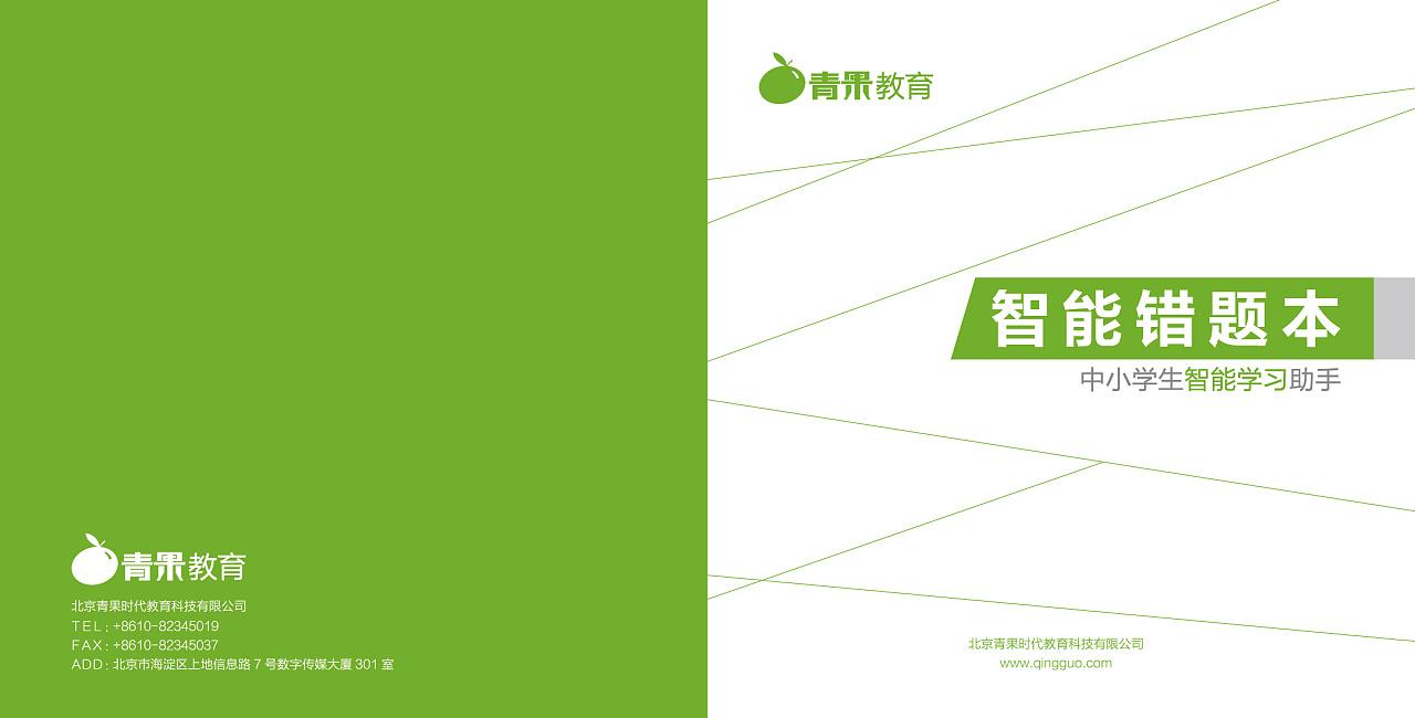 教育产品APP手册-学校版