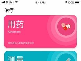 App医疗UI界面