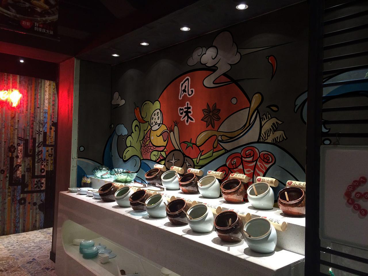 某火锅店小料台墙绘