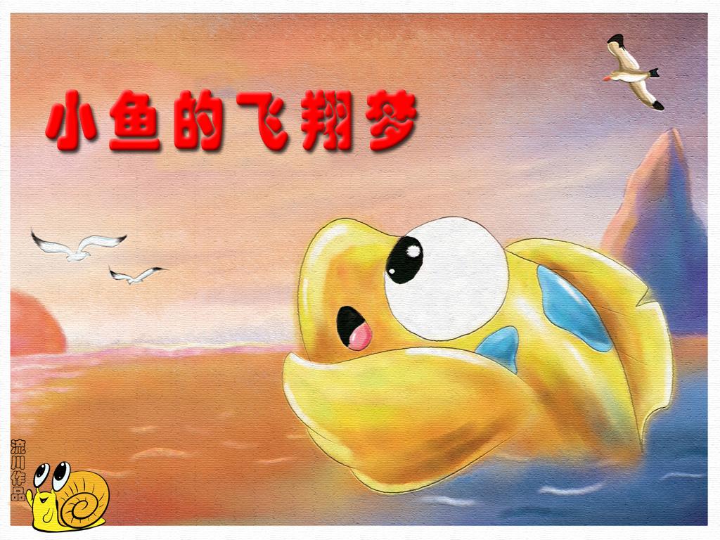 情趣的飞翔梦试主持人小鱼图片