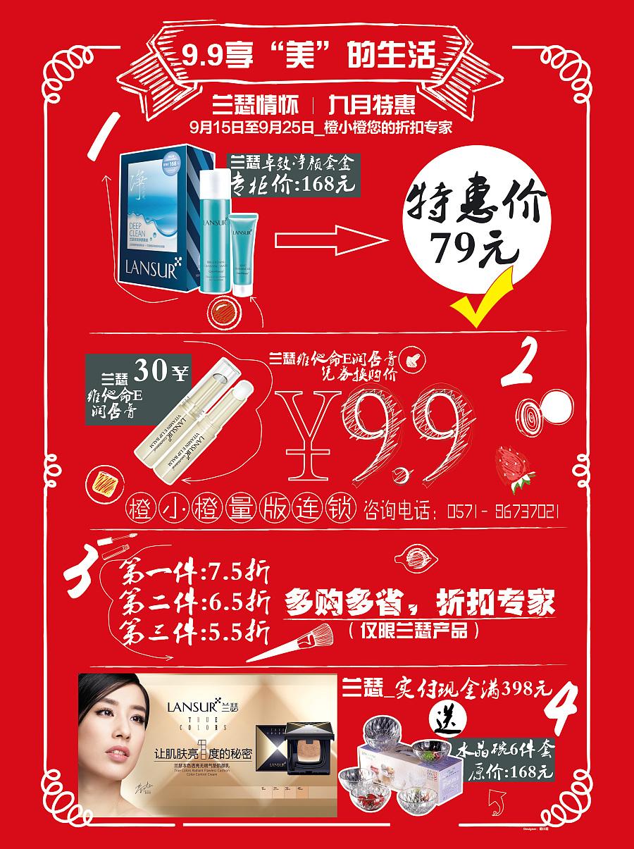 兰瑟_中秋平面双节钜惠|海报|国庆|壹园林_Ch徐州市时尚设计室图片