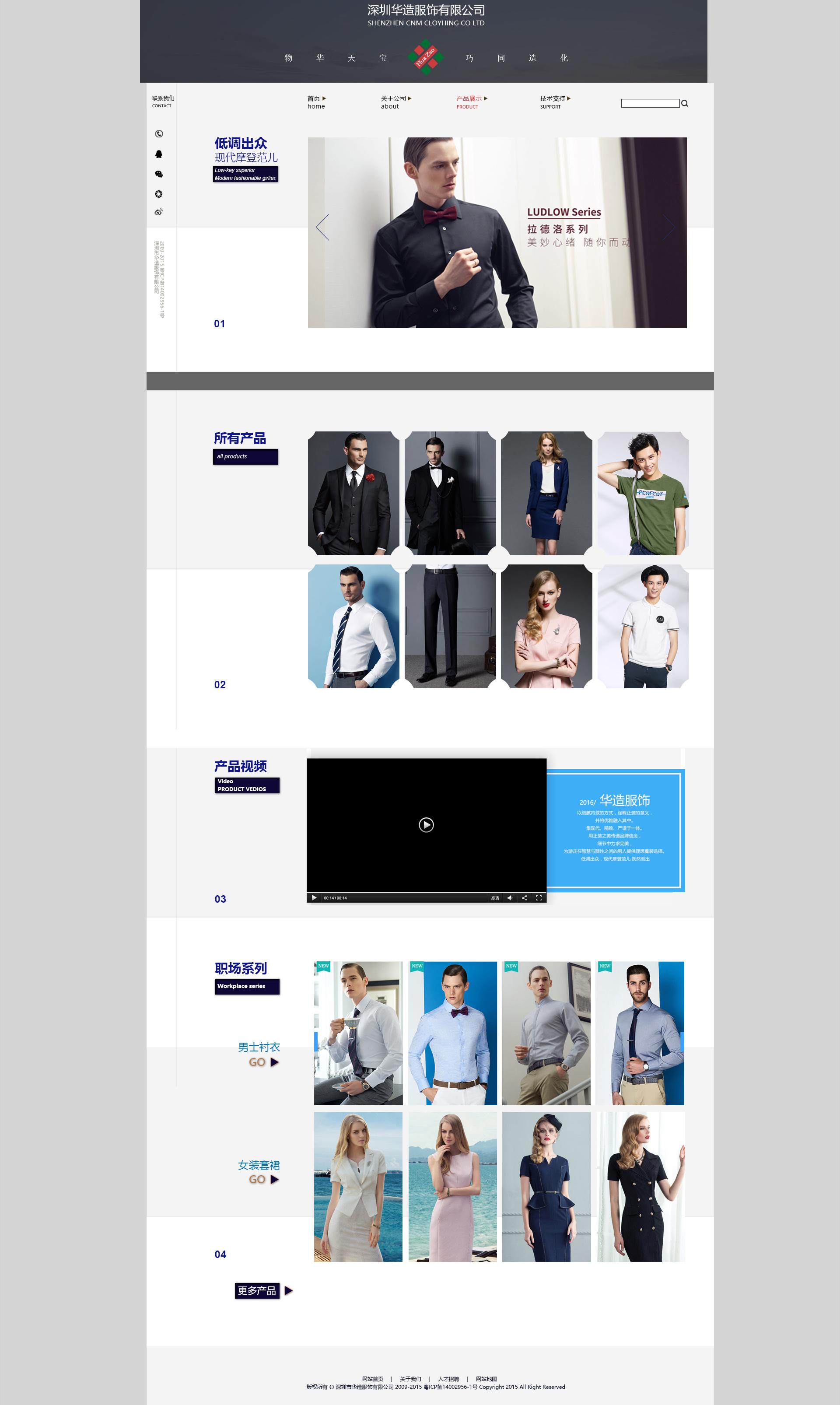 华造服饰网页设计稿图片