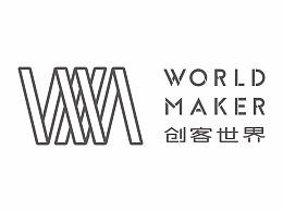 World Maker创客世界