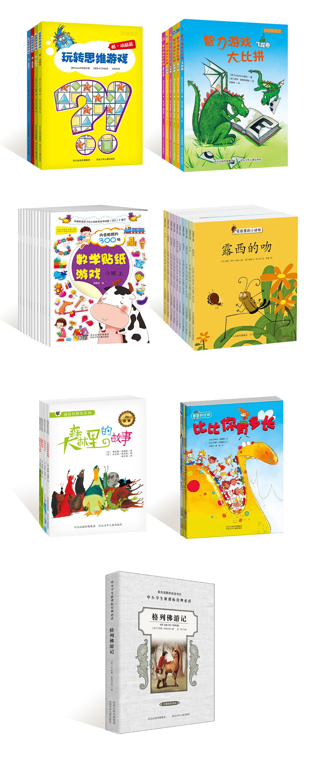 童书封面设计|平面|书装/画册|willow_1105 - 原创