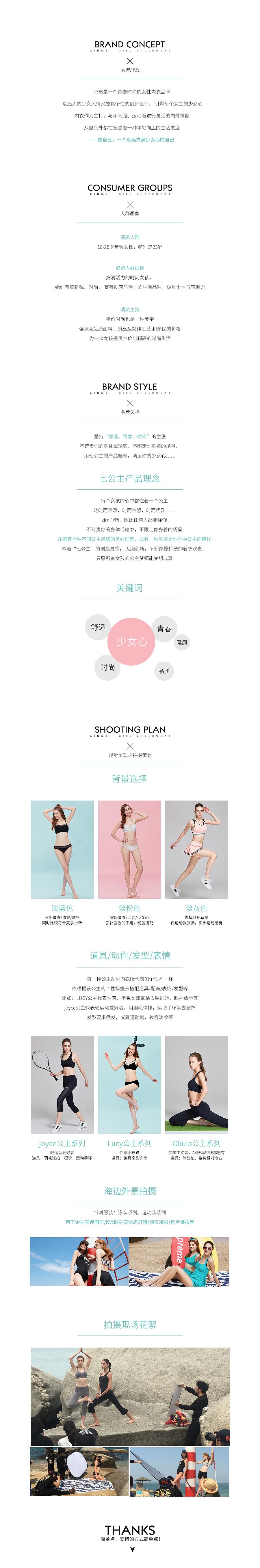 查看《女装内衣品牌项目视觉及策划思路剖析》原图,原图尺寸:1300x7840