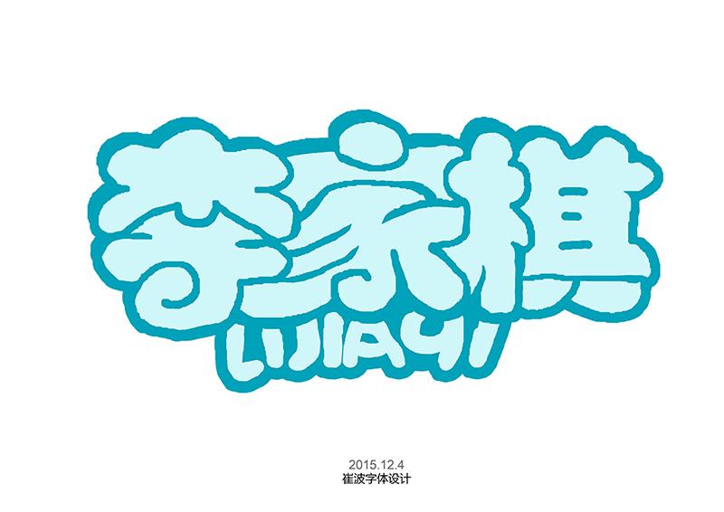 卡通胖胖体|字体/字形|平面|格紫视觉 - 原创设计作品图片
