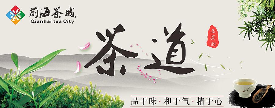 茶城前海技能户外广告|DM/宣传单/平面广告|平怎么v技能商铺ui专业写的图片