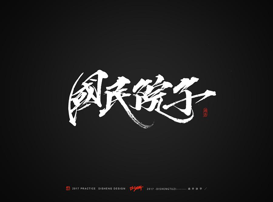 迪升涂字|字体/字形|平面|迪升 - 原创设计作品图片