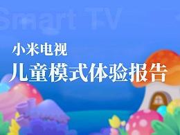 小米电视儿童模式体验报告
