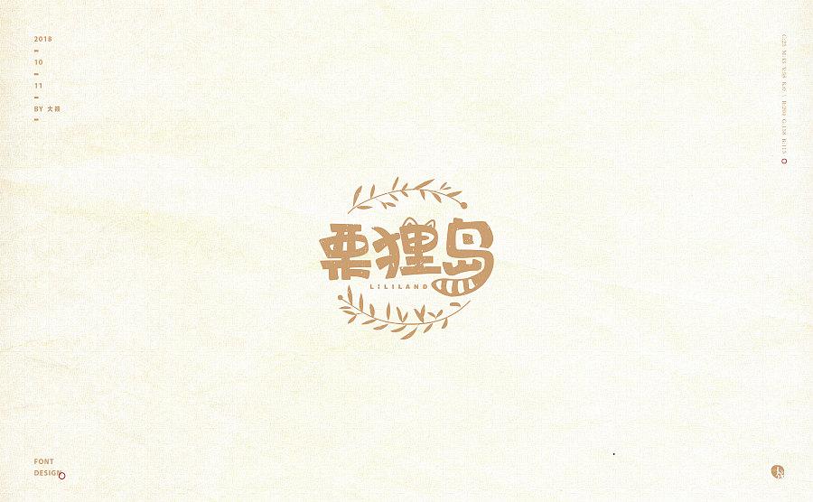 查看《一些字体类标志》原图,原图尺寸:5334x3296