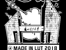2018兰理lut纪念衫