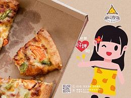 披萨品牌 l 原町部落品牌形象设计