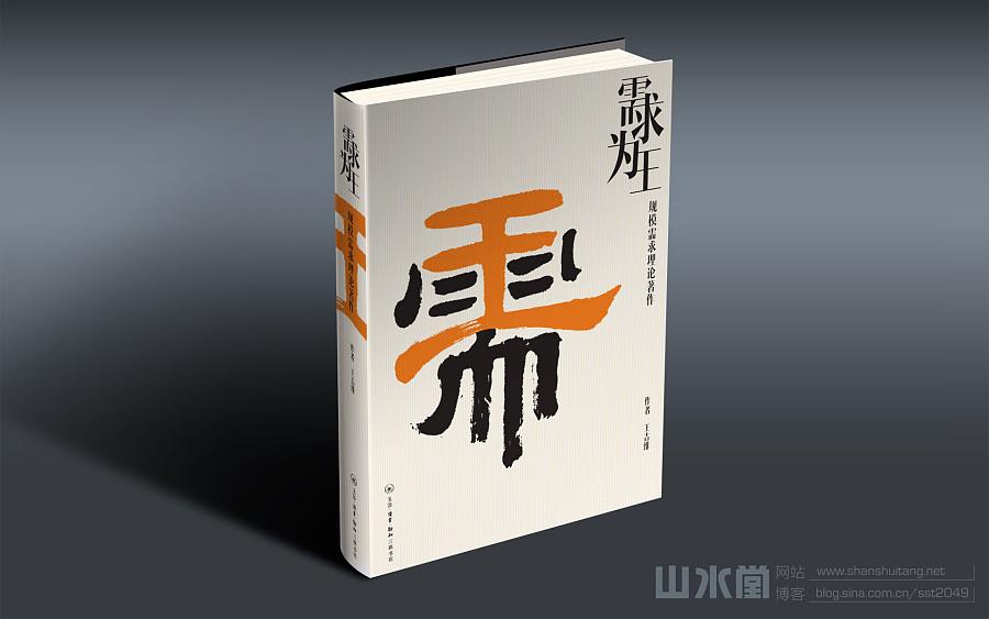 封面创意为画册,v封面的字体酒店 书装/海鲜 元素天津书籍平面池设计图图片