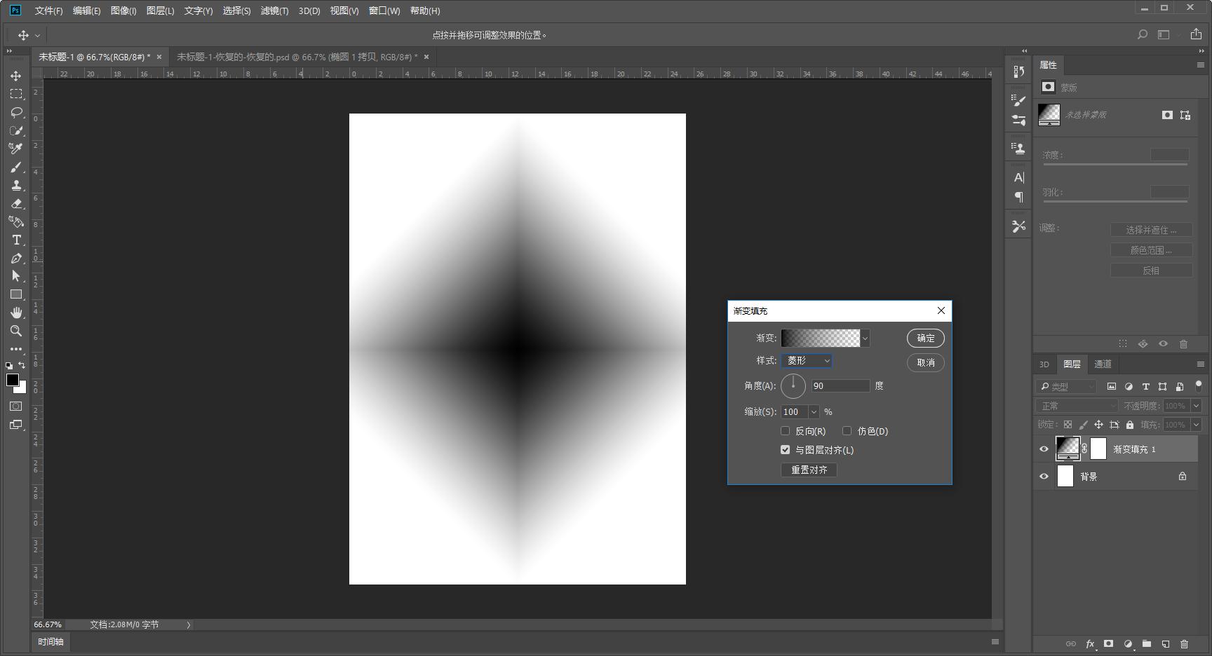 机构知道,我用的更少,渐变菱形大概看方式就可以它做渐变的效果其实绘制出来名字图的软件图片