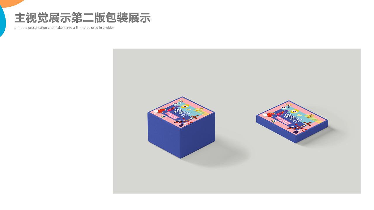 嘻呱美术盒子品牌升级
