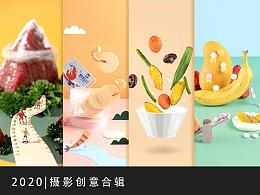 2020 I 食物创意摄影合辑