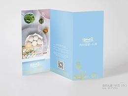 海鲜折页设计
