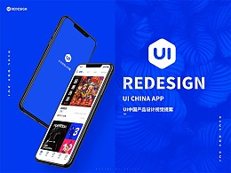 UI中国产品设计提案